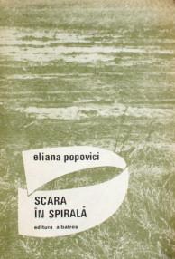 Scara in spirala - Eliana Popovici